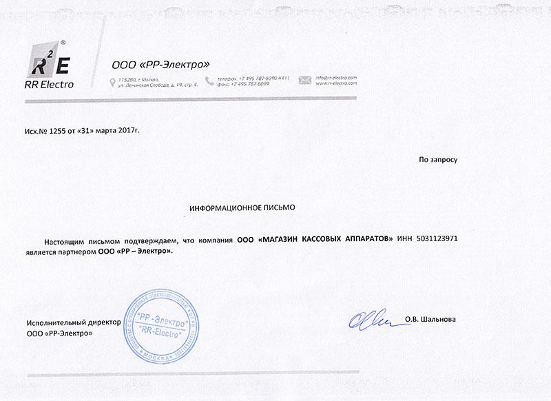 sertifikat-partnera-rr-ehlektro