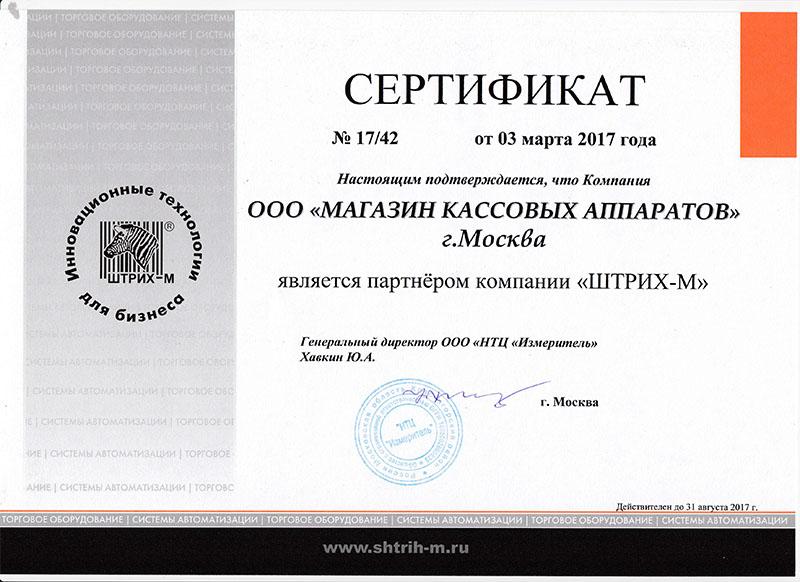 sertifikat-partnera-shtrih-m