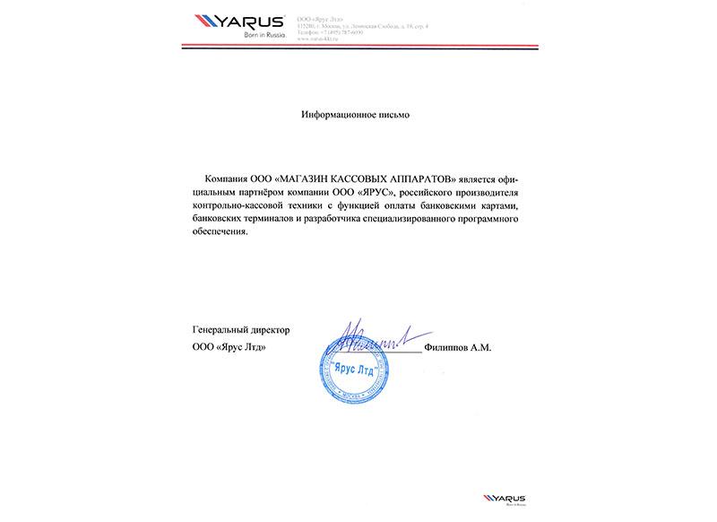 sertifikat-yarus