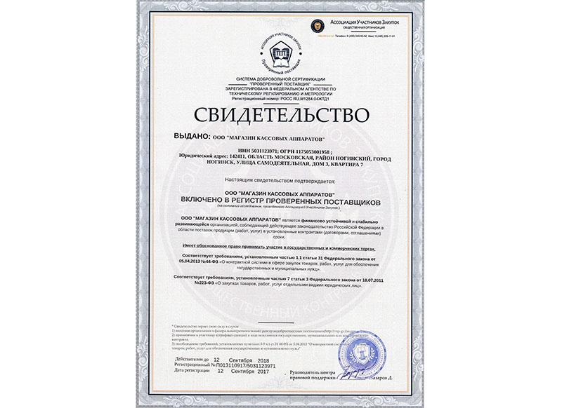 sertifikat-proverennogo-postavschika-2